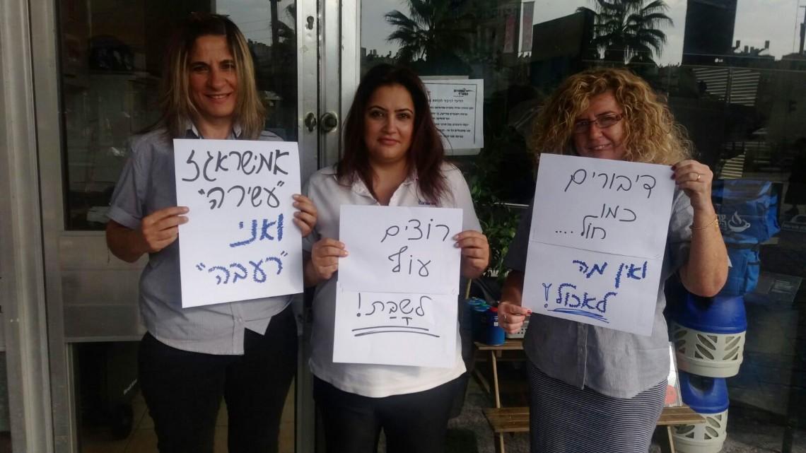 עובדי אמישראגז במאבק על זכויותיהם