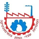 לוגו הסתדרות עובדי המזון והפרמצבטיקה