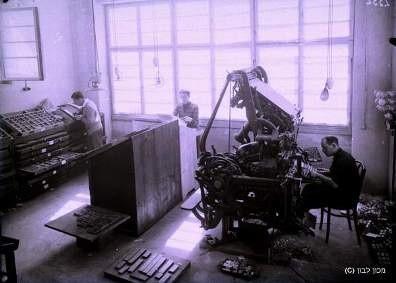 מכונות ופעלים בדפוס הראשון. באדיבות מכון לבון.