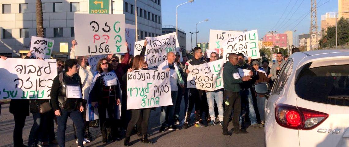 שביתה במשק והפגנות ברחבי הארץ