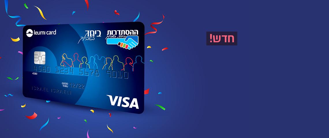 """כרטיס אשראי לחברי מועדון """"ביחד בשבילך"""""""