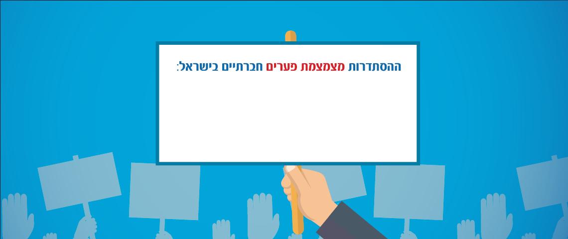 שבוע העבודה בישראל יתקצר בשעה